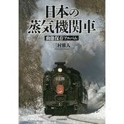 日本の蒸気機関車―動態保存アルバム [単行本]