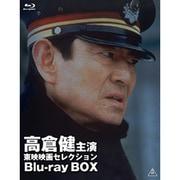 高倉健主演 東映映画セレクション Blu-ray BOX