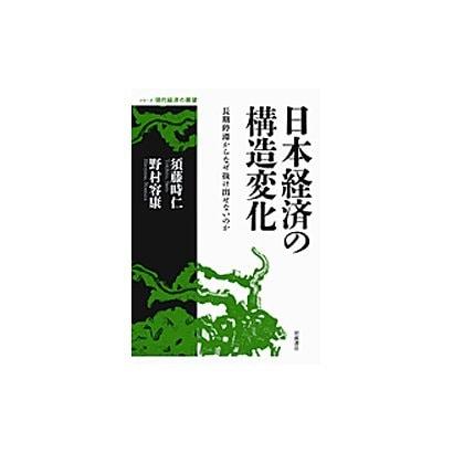 日本経済の構造変化―長期停滞からなぜ抜け出せないのか(シリーズ現代経済の展望) [全集叢書]
