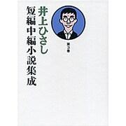 井上ひさし短編中編小説集成〈第3巻〉 [単行本]