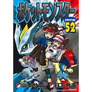 ポケットモンスターSPECIAL 52(てんとう虫コミックススペシャル) [コミック]