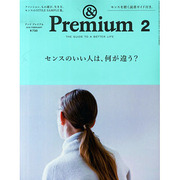 &Premium(アンドプレミアム) 2015年 02月号 [雑誌]