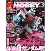 電撃 HOBBY MAGAZINE (ホビーマガジン) 2015年 02月号 [雑誌]
