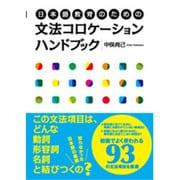 日本語教育のための文法コロケーションハンドブック [単行本]