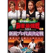 麻雀最強戦2014新鋭プロ代表決定戦 上巻[DVD]