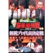 麻雀最強戦2014新鋭プロ代表決定戦 中巻[DVD]