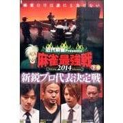 麻雀最強戦2014新鋭プロ代表決定戦 下巻[DVD]