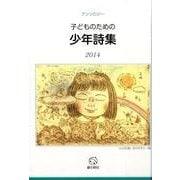 子どものための少年詩集 2014-アンソロジー [単行本]