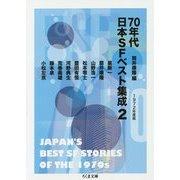 70年代日本SFベスト集成〈2〉1972年度版(ちくま文庫) [文庫]