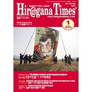 Hir@gana Times (ヒラガナ タイムズ) 2015年 01月号 [雑誌]