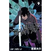 ワールドトリガー 9(ジャンプコミックス) [コミック]