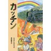 カッチン(Green Books) [全集叢書]