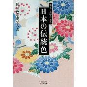 暮らしの中にある日本の伝統色(ビジュアルだいわ文庫) [文庫]