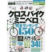 自転車完全ガイド クロスバイク・ミニベロ完全ランキング (100%ムックシリーズ 完全ガイドシリーズ 68) [ムックその他]