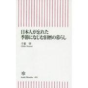 日本人が忘れた季節になじむ旧暦の暮らし(朝日新書) [新書]