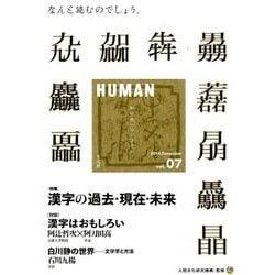 HUMAN vol.7 [単行本]