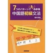 7つのパターンでよくわかる中国語初級文法 [単行本]