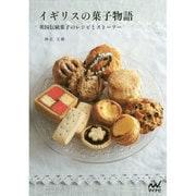 イギリスの菓子物語―英国伝統菓子のレシピとストーリー [単行本]