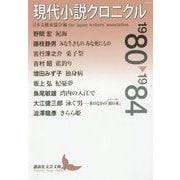 現代小説クロニクル 1980~1984(講談社文芸文庫) [文庫]