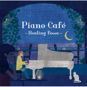 ピアノ・カフェ ~ヒーリング・ボッサ~