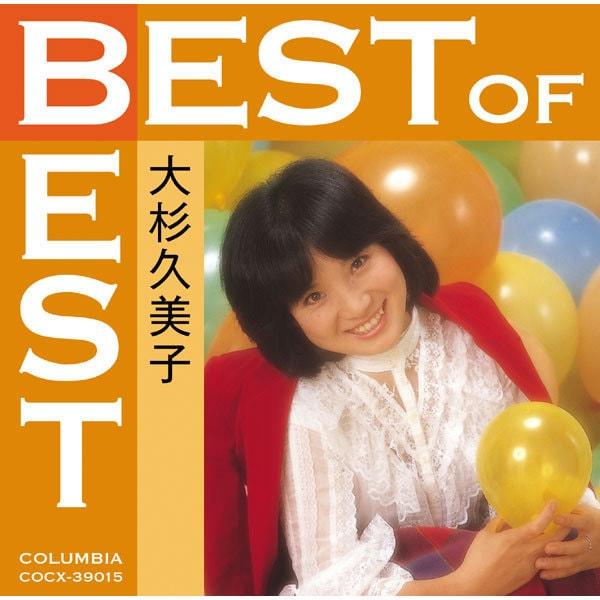 大杉久美子/ベスト・オブ・ベスト|大杉久美子