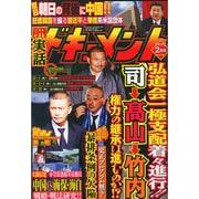 実話ドキュメント 2015年 02月号 [雑誌]