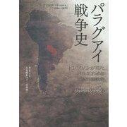 パラグアイ戦争史―トンプソンが見たパラグアイと三国同盟戦争 [単行本]