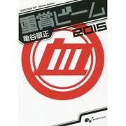 重賞ビーム〈2015〉(サラブレBOOK) [単行本]
