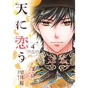 天に恋う 4(ミッシイコミックス Next comics F) [コミック]