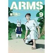 ARMS<9>(コミック文庫(青年)) [文庫]