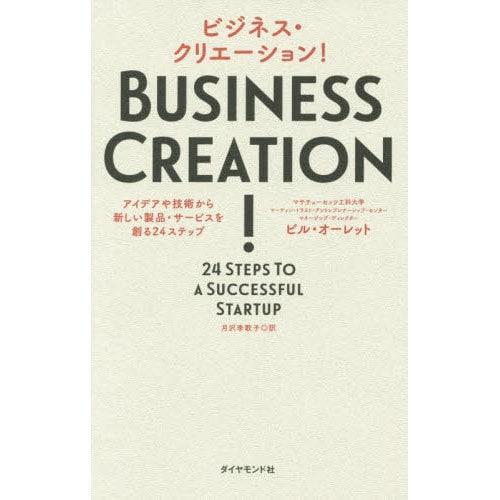 ビジネス・クリエーション!―アイデアや技術から新しい製品・サービスを創る24ステップ [単行本]