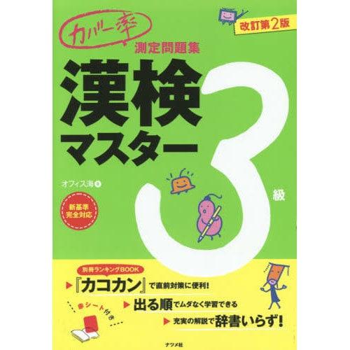 カバー率測定問題集 漢検マスター3級 改訂第2版 [単行本]