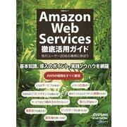 Amazon Web Services徹底活用ガイド-先行ユーザー20社の事例に学ぼう 基本知識、導入のポイント、実践ノウハウを網羅(日経BPムック) [ムックその他]