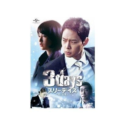スリーデイズ~愛と正義~ DVD&Blu-ray SET1 [Blu-ray Disc]