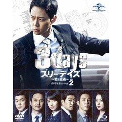 スリーデイズ~愛と正義~ DVD&Blu-ray SET2 [Blu-ray Disc]