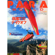 PARA WORLD (パラ ワールド) 2015年 02月号 [雑誌]
