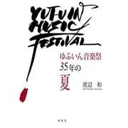 ゆふいん音楽祭35年の夏 [単行本]
