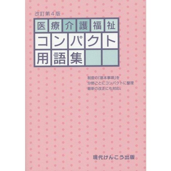 医療介護福祉コンパクト用語集 改訂第4版 [単行本]