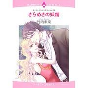 きらめきの妖精(エメラルドコミックス ハーモニィコミックス) [コミック]