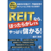 REIT(不動産投資信託)なら、ほったらかしでもやっぱり儲かる!(アスカビジネス) [単行本]