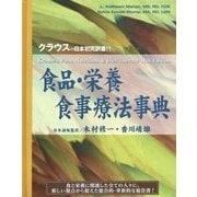 食品・栄養食事療法事典 [単行本]