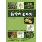 植物療法(フィトセラピー)事典 ペーパーバック普及版 [単行本]
