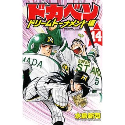 ドカベン ドリームトーナメント編 14(少年チャンピオン・コミックス) [コミック]