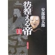 彷徨える帝〈上〉(角川文庫) [文庫]