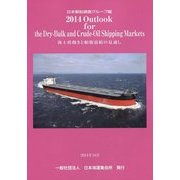 Outlook for the Dry-Bulk and Crude-Oil Shipping Markets〈2014〉海上荷動きと船腹需給の見通し [単行本]