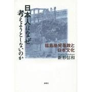 日本人はなぜ考えようとしないのか―福島原発事故と日本文化 [単行本]
