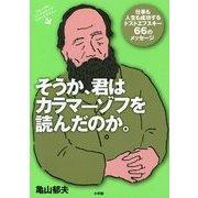そうか、君はカラマーゾフを読んだのか。―仕事も人生も成功するドストエフスキー66のメッセージ [単行本]