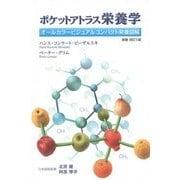 ポケットアトラス栄養学―オールカラービジュアルコンパクト栄養図解 [単行本]