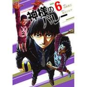 神様のバレー 6(芳文社コミックス) [コミック]