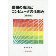 情報の表現とコンピュータの仕組み 第5版 [単行本]
